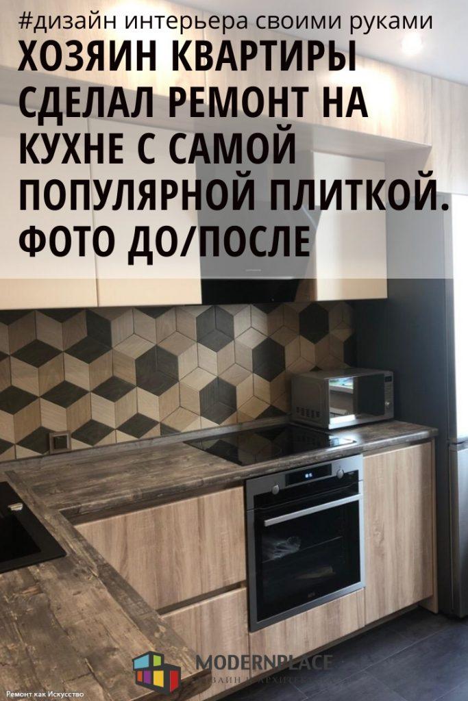 Хозяин квартиры сделал ремонт на кухне с самой популярной плиткой. Фото До/После