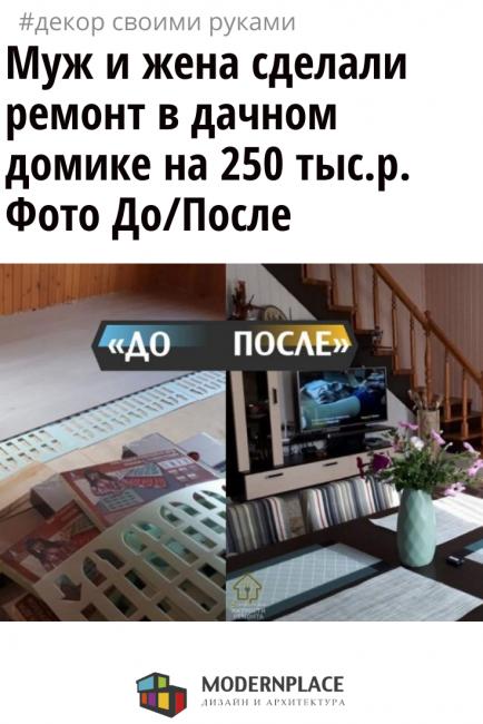 Муж и жена сделали ремонт в дачном домике на 250 тыс.р-