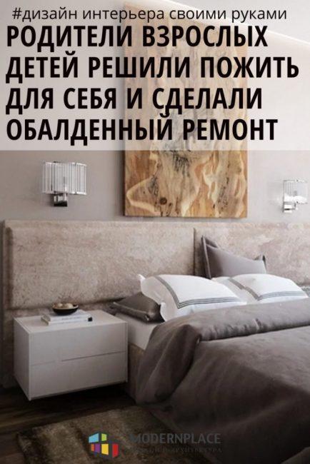 Квартира для взрослой пары
