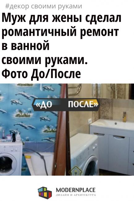 Муж для жены сделал романтичный ремонт в ванной