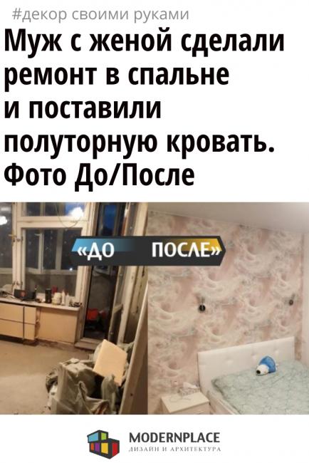 Муж с женой сделали ремонт в спальне
