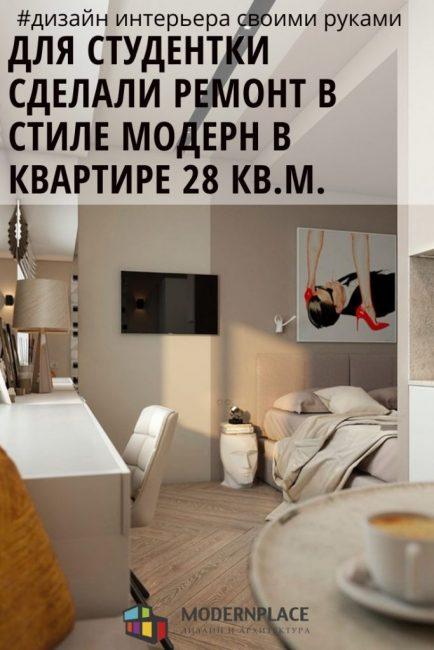Ремонт в маленькой квартире в стиле модерн