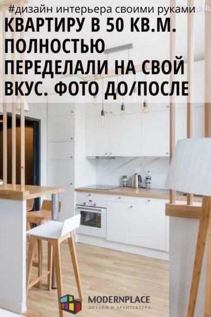 Ремонт в квартире 50 кв.м.