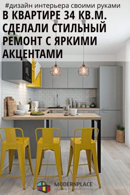 Ремонт в светлых тонах в квартире ан 34 кв.м.