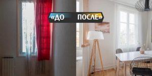 Квартиру в 50 кв.м. полностью переделали на свой вкус. Фото До/После