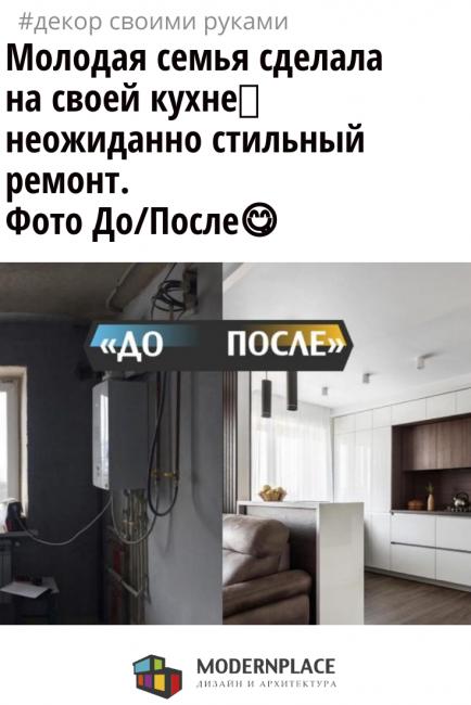 Молодая семья сделала на своей кухне стильный ремонт