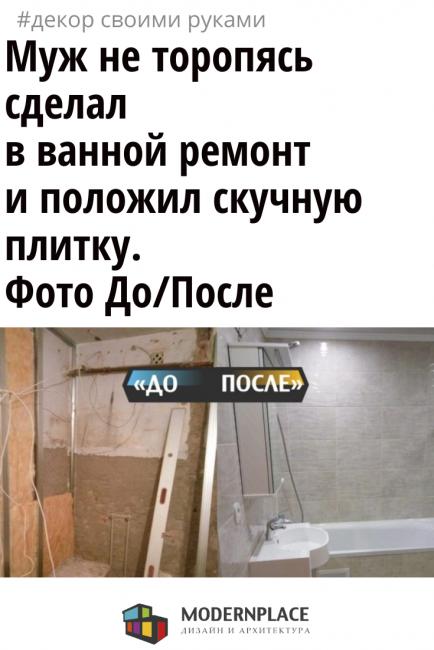 Муж не торопясь сделал в ванной ремонт