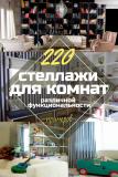 Стеллажи для комнат различной функциональности: 220+Фото Удобных зонирований для детской, гостиной