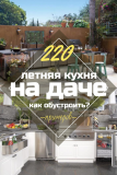 Летняя кухня на даче — Как обустроить? 220+ (Фото) Проектов дизайна своими руками