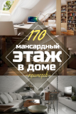 Мансардный этаж в доме: Как обустроить? Особенности, которые нужно учесть (170+ Фото спальни, ванной, детской)