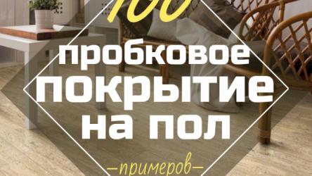 Пробковый пол в интерьере — Что он собой представляет? 100+(Фото) удачного решения. Почему стоит выбрать именно его?