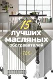ТОП-15 лучших масляных обогревателей 2018. Тест-драйв крутых моделей для квартиры и дома (+Отзывы)